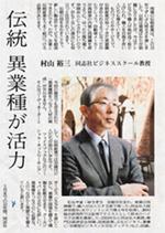読売新聞 関西よみうり懇話会にて弊社事業をご紹介いただきました。