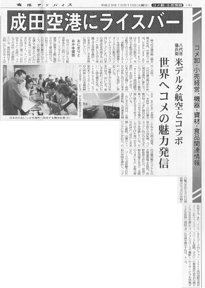 「商経アドバイス」にデルタ航空コラボ Rice Barが掲載されました。 | 八代目儀兵衛ご自宅用お米通販公式サイト