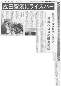 「商経アドバイス」にデルタ航空コラボ Rice Barが掲載されました。