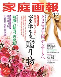 世界文化社出版「家庭画報」12月号で「十二単シリーズ 満開」が掲載されました。