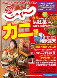 リクルートホールディングス「関西・中国・四国じゃらん 」12月号で祇園米料亭が紹介されました。
