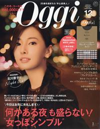 小学館「Oggi [オッジ]」12月号で「十二単シリーズ 満開」が掲載されました。