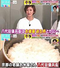 TBS系列「ラヴィット!」で山田優さんに「八代目儀兵衛」のお米をご紹介いただきました。