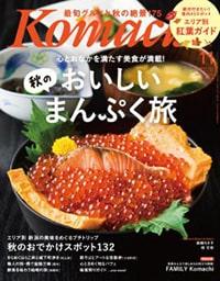 株式会社ニューズ・ライン出版 「月刊誌『新潟Komachi』2021年11月号」で、「カレー専用米」が掲載されました。