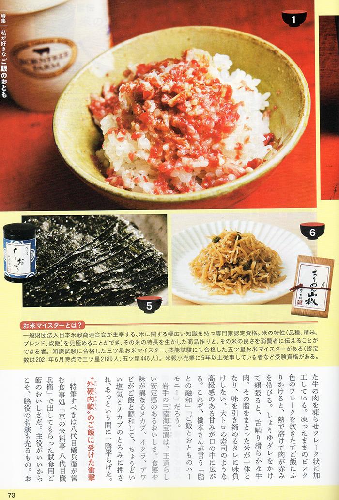 カレー専用米