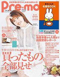 主婦の友社 出版 「Pre-mo[プレモ] 2021秋冬号」で、「BABY RISE シリーズ」が掲載されました。