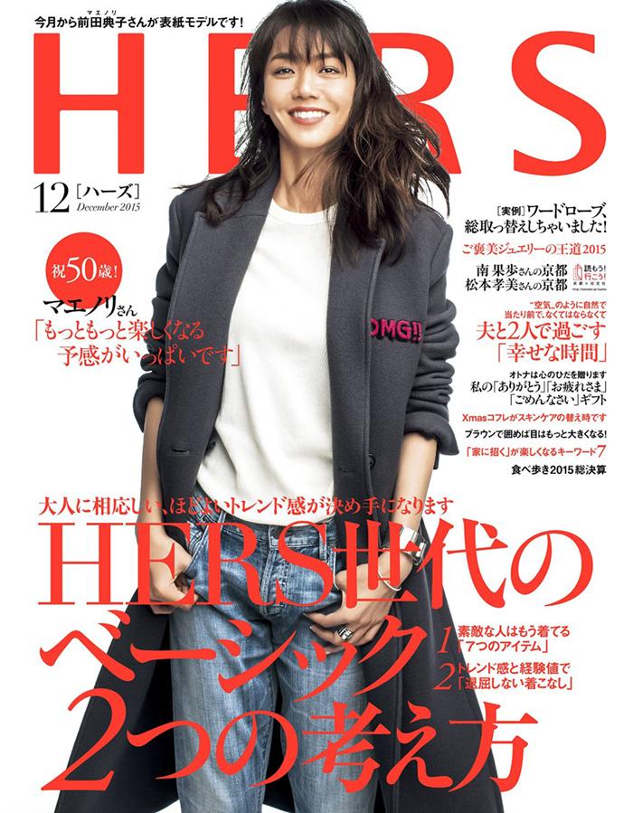 光文社出版 「HERS[ハーズ] 12月号」に「十二単シリーズ 満開」が掲載されました!