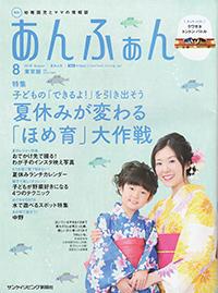 サンケイリビング新聞社「あんふぁん」東京版 7月6日号で「La bouquetシリーズ Sora」が掲載されました。