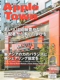 APAグループ 情報誌 AppleTown [アップルタウン] に祇園米料亭が掲載されました。