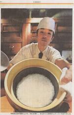 「朝日新聞」にて祇園米料亭が掲載されました