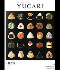 マガジンハウス出版「YUCARI」に八代目儀兵衛が推奨する『お米のおいしい炊き方。』が掲載されました。