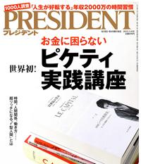 雑誌「プレジデント」にてギフト事業をご紹介いただきました