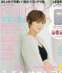 祥伝社出版「nina's VOL.4」に「十二単シリーズ 満開」が掲載されました。
