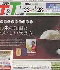 京都新聞「週間トマト&テレビ京都」にて特集頂きました。