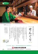 京都中央信用金庫 「京ことば おもい、ことばに託して」に橋本親子が登場