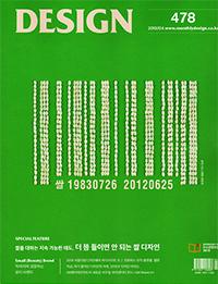 韓国のデザイン専門誌「DESIGN Vol. 478」にて弊社事業をご紹介いただきました。