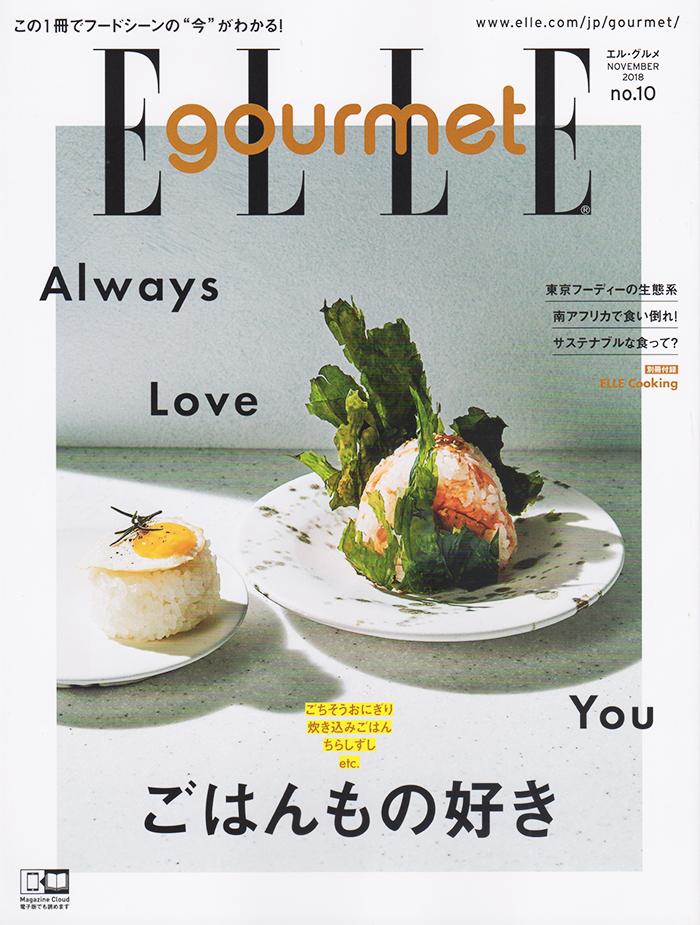 ハースト婦人画報社 elle gourmet エル グルメ 11月号で 銀座米