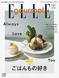 ハースト婦人画報社「ELLE gourmet [エル・グルメ]」11月号で「銀座米料亭」をご紹介いただきました。
