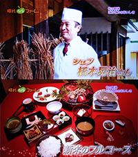 NHK BSプレミアム「晴れ、ときどきファーム!」にて総料理長による「新米のおいしい炊き方」を、ご紹介させていただきました。