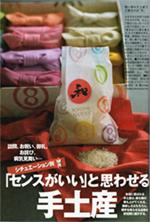 講談社出版「週刊現代」に「十二単シリーズ 満開」が掲載されました。