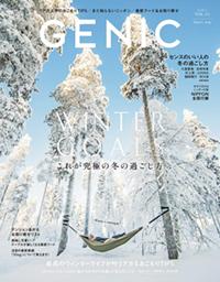 ミツバチワークス「GENIC[ジェニック] VOL.53」で「十二単シリーズ 満開」が掲載されました。