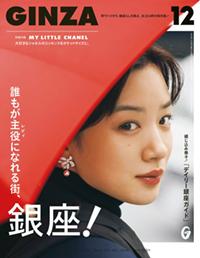マガジンハウス「GINZA [ギンザ]」12月号で「十二単シリーズ」が掲載されました。