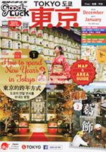 ダイヤモンド・ビッグ社出版 「GOOD LUCK TRIP 東京」で銀座米料亭が掲載されました。