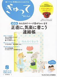 サンケイリビング新聞社「ぎゅって」首都圏版 8月号で「La bouquetシリーズ Sora」が掲載されました。