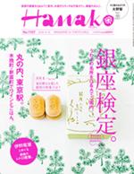 マガジンハウス出版「Hanako[ハナコ]」で銀座米料亭が掲載されました。