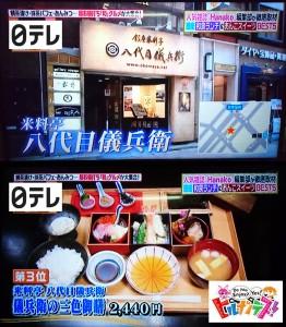 日本テレビ「ヒルナンデス!」にてご紹介頂きました。