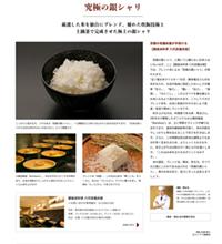「ヒトサラ」にて銀座米料亭をご紹介いただきました。