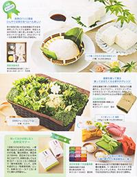 光文社「女性自身」7月17日号で「十二単シリーズ 満開」が掲載されました。