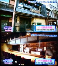朝日放送「きよし・黒田の今日もへぇーほぉー」にてご紹介いただきました。