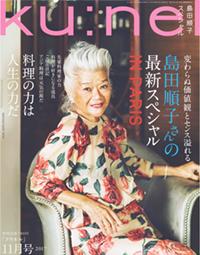 株式会社マガジンハウス出版ku:nel[クウネル]で銀座米料亭が掲載されました。