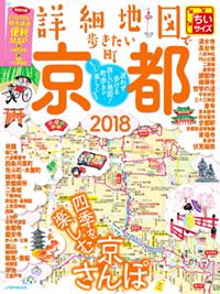 株式会社JTBパブリッシング出版 「詳細地図で歩きたい町 京都2018」に祇園米料亭が掲載されました。