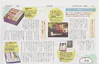 京都リビング新聞社「リビング京都」1853号で「十二単シリーズ 満開」が掲載されました。