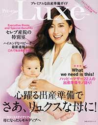主婦の友社出版 「プレミアムな出産準備ガイド Pre-mo Luxe [プレモ リュクス] 2017-2018年版」で「十二単シリーズ 満開」が掲載されました。