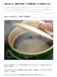 「macaroni[マカロニ]」にて銀座米料亭をご紹介いただきました。