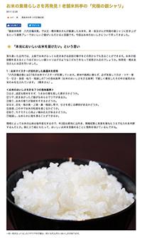 「maico」にて銀座米料亭をご紹介いただきました。