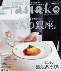 マガジンハウス社出版「HANAKO No.1084号」に銀座米料亭が掲載されました
