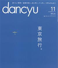 プレジデント社「Dancyu」11月号にておにぎりに合うお米の美味しい炊き方が紹介されました。