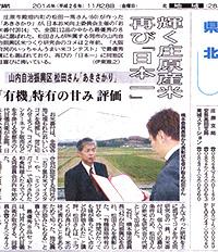 お米番付の取り組みが中国新聞に掲載されました。