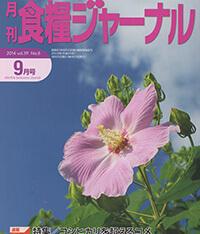 月刊「食糧ジャーナル」9月号にお米番付の取り組みが掲載されました。