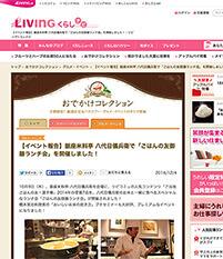 銀座米料亭で行われた「ごはんの友御膳ランチ会」がリビングくらしナビに掲載されました。