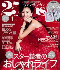 ハースト婦人画報社「ヴァンサンカン」1月号に十二単シリーズが掲載されました。