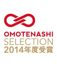 十二単シリーズが「OMOTENASHI Selection 2014」金賞を受賞いたしました。