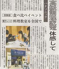 パナソニック社とのコラボ企画が日経MJに掲載されました