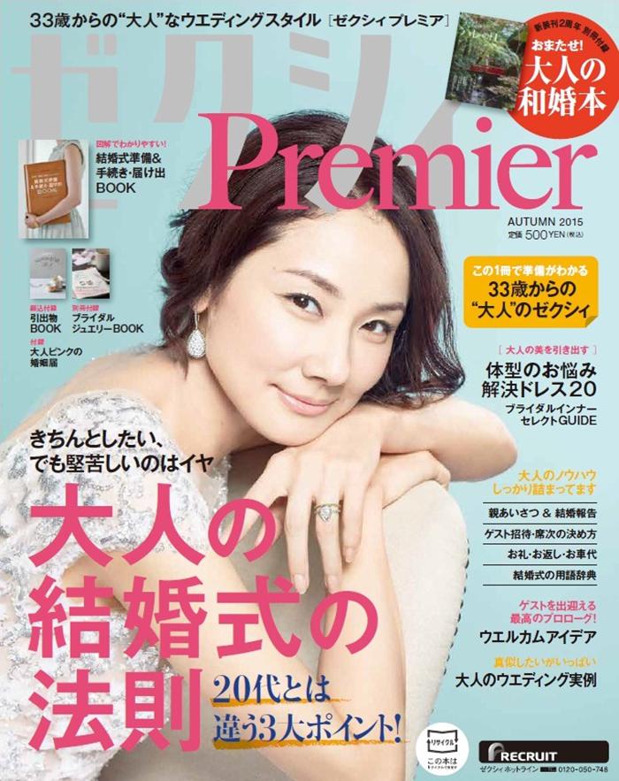 雑誌「ゼクシィPremier」に「十二単シリーズ 満開」が掲載されました。