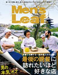 雑誌「Men's Leaf [メンズリーフ]」にて橋本隆志が最後の晩餐に訪れたいほど好きなお店をご紹介