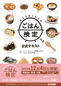 実業之日本社出版 「ごはん検定公式テキスト」に米料亭がお力添えさせていただきました。